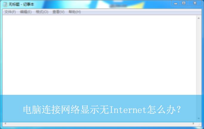 电脑连接网络显示无Internet怎么办?|显示无Internet的解决方法