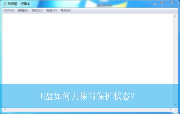 U盘如何去除写保护状态?|被写保护的U盘去除的方法