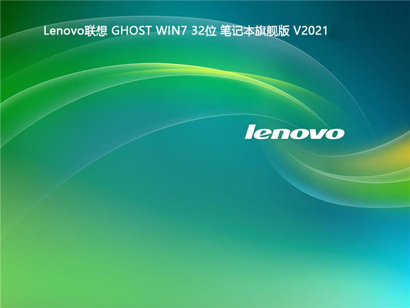 Lenovo联想 GHOST WIN7 32位笔记本旗舰版 V2021.03