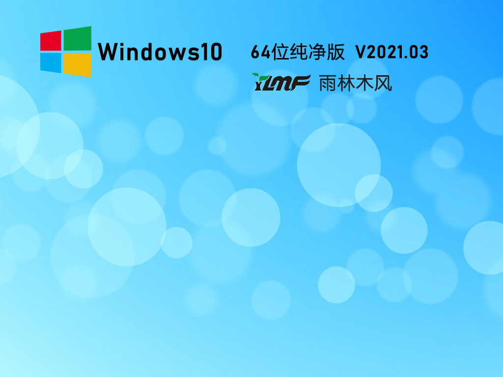 雨林木风 Ghost Win10 X64 纯净版 V2021.03