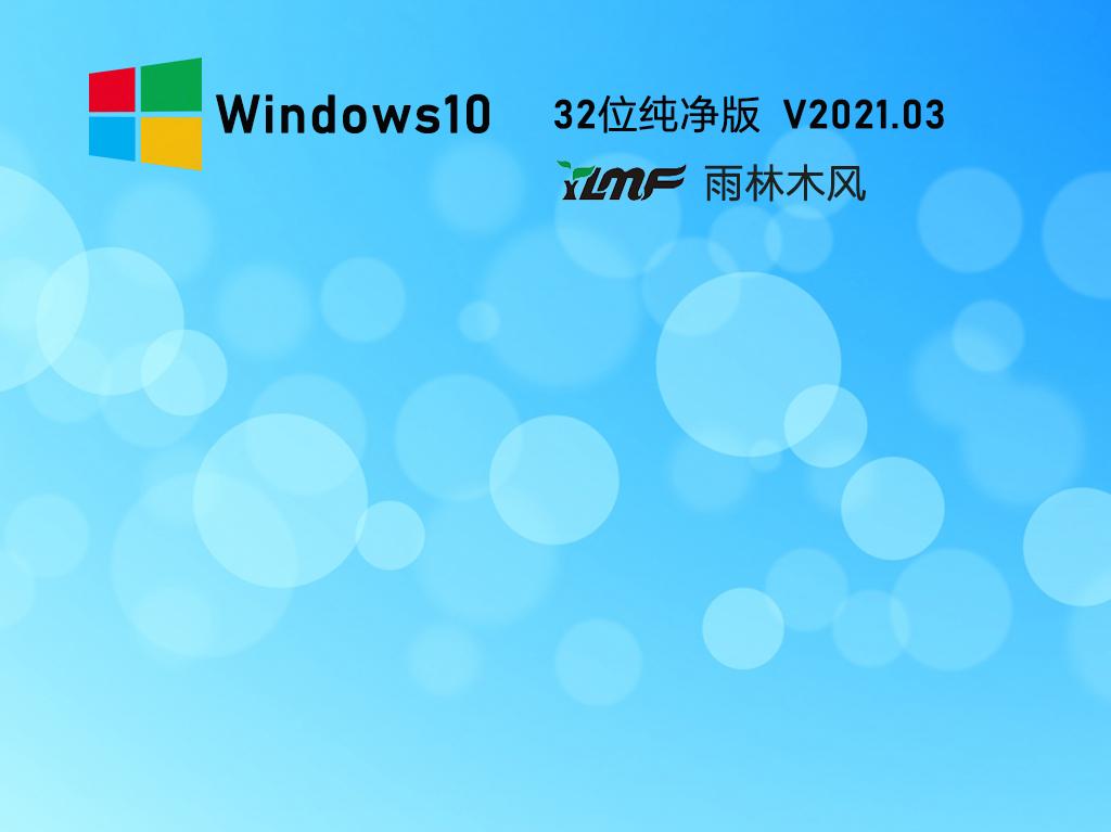 雨林木风 Ghost Win10 X86 纯净版 V2021.03