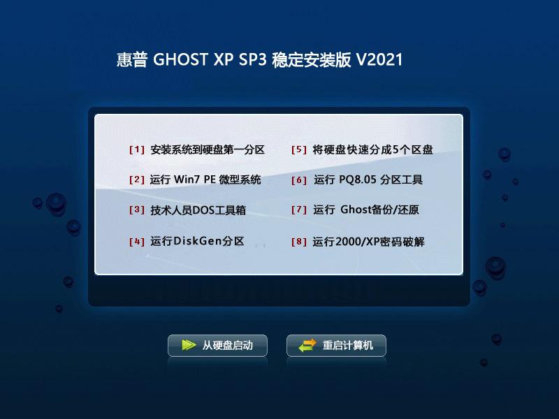 惠普 GHOST XP SP3 稳定安装版 V2021.03