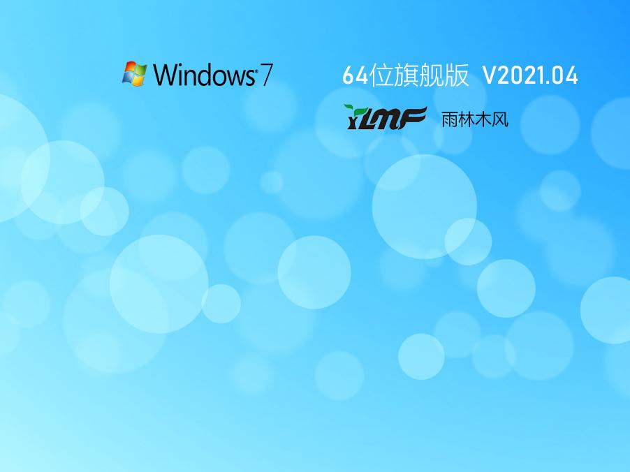 雨林木风 GHOST Win7 64位旗舰版 V2021.04