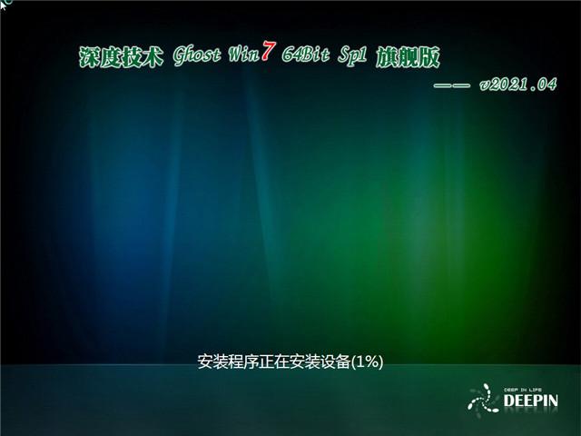 深度系统 Ghost Win7 64位旗舰版 v2021.04