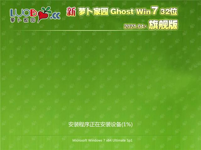 萝卜家园 Ghost Win7 32位旗舰版 V2021.04