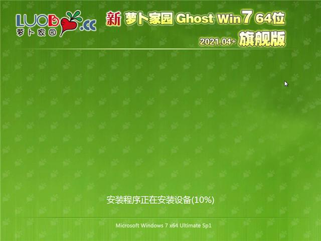 萝卜家园 Ghost Win7 64位旗舰版 V2021.04