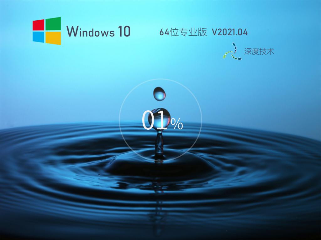 深度技术 GHOST Win10 64位专业版 V2021.04