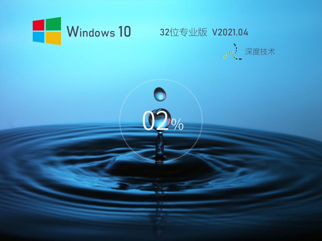 深度技术 GHOST Win10 32位专业版 V2021.04