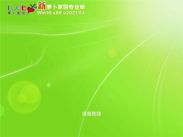萝卜家园 GHOST Win10 32位专业版 V2021.04