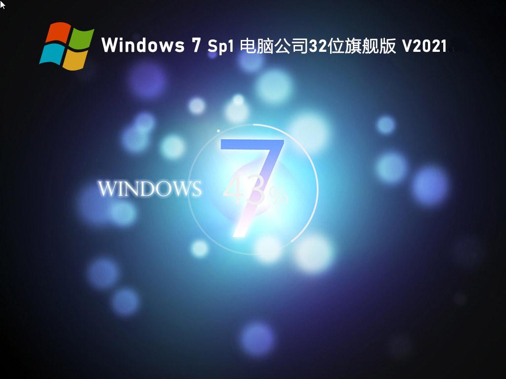 电脑公司 GHOST win7 32位旗舰版 V2021.04