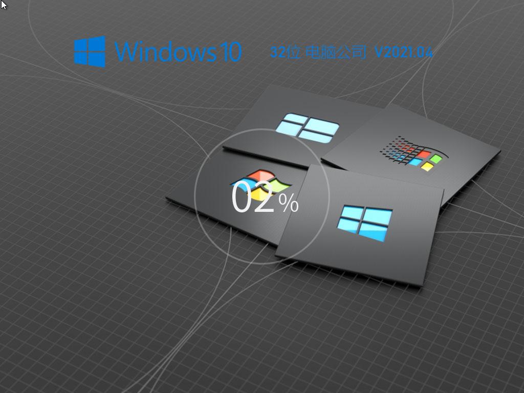电脑公司 GHOST Win10 32位极速稳定版 V2021.04
