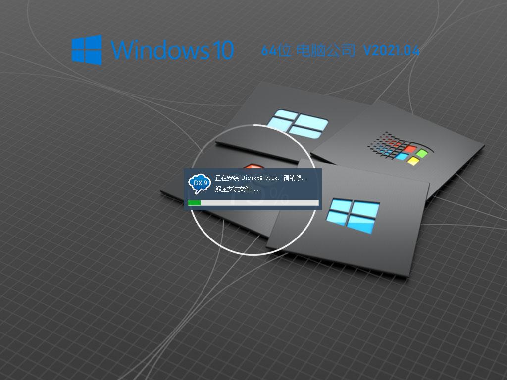 电脑公司 Ghost Win10 64位极速稳定版 V2021.04