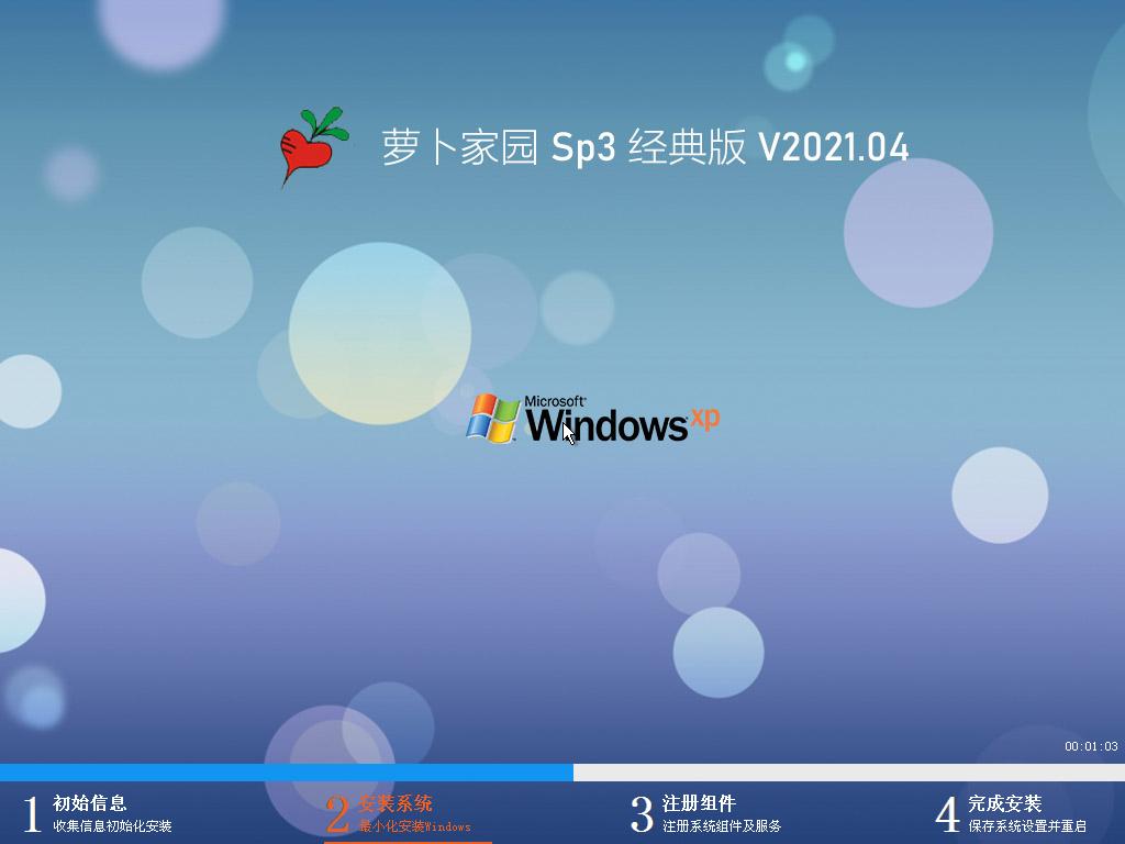 萝卜家园 GHOST Sp3 XP 经典版 V2021.04