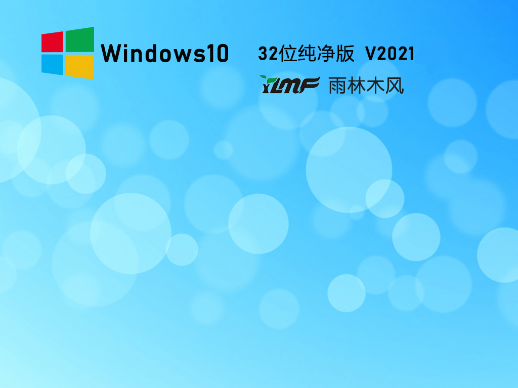 雨林木风 Ghost Win10 32位纯净版 V2021.04