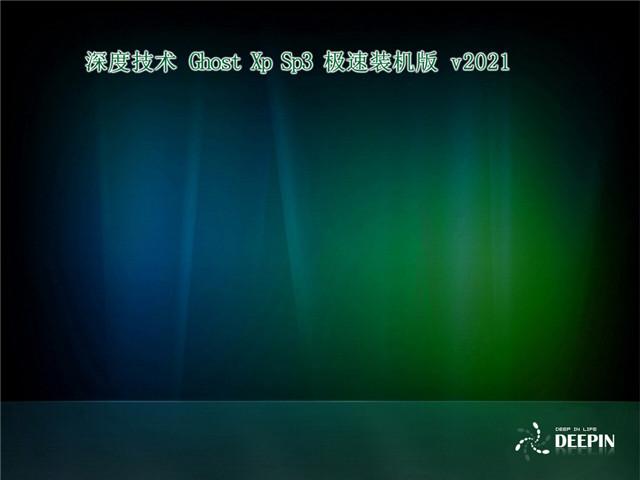 深度技术 Ghost Xp SP3 极速装机版 V2021.04