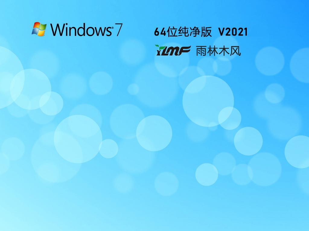 雨林木风 GHOST Win7 64位纯净版 V2021.04