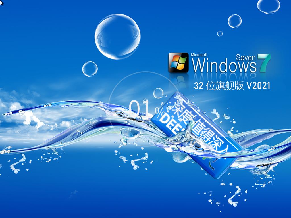 深度技术 GHOST Win7 32位旗舰版 V2021.05
