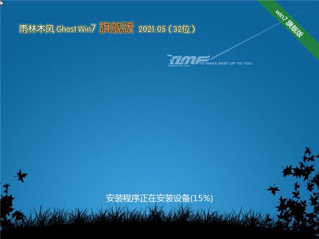 雨林木风 GHOST Win7 32位旗舰版 V2021.05
