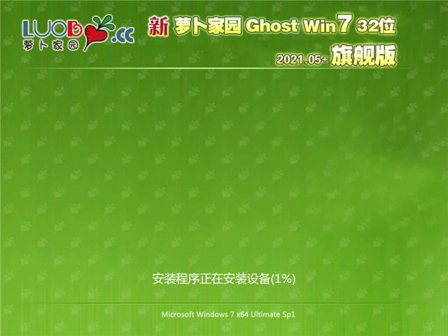 萝卜家园 Ghost Win7 32位旗舰版 V2021.05