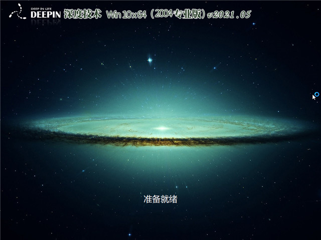 深度技术 GHOST Win10 64位专业版(2004) V2021.05