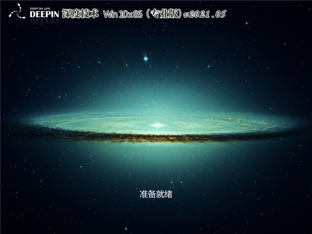 深度技术 GHOST Win10 32位专业版 v2021.05