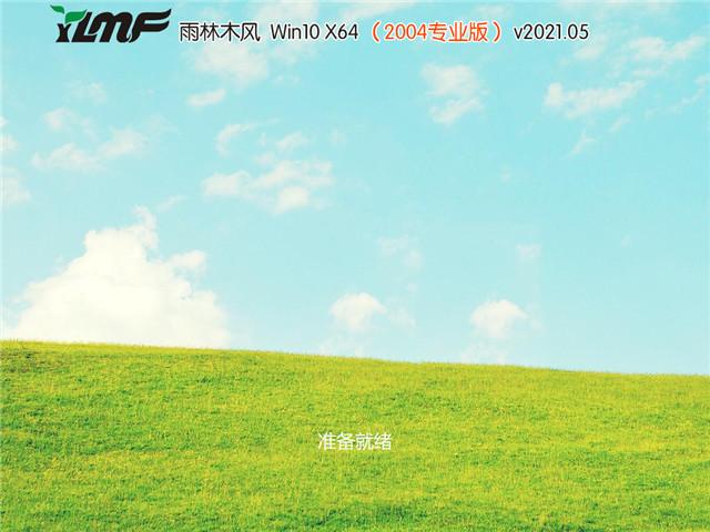 雨林木风 GHOST win10 64位专业版 V2021.05