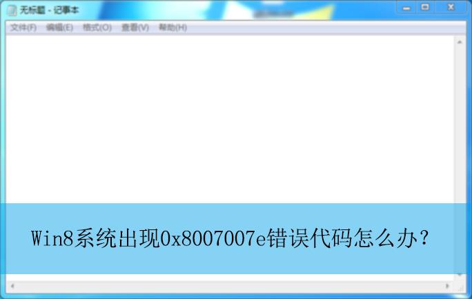 Win8系统出现0x8007007e错误代码怎么办?|出现错误代码的解决方法
