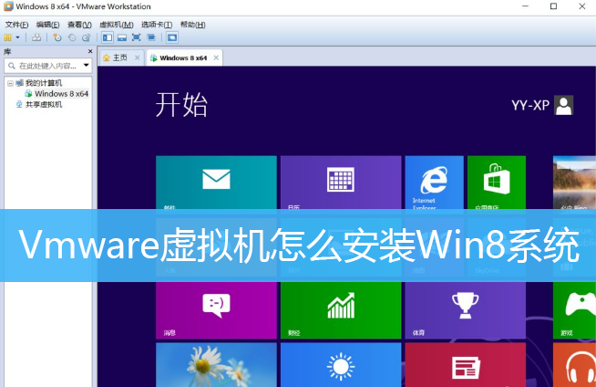 Vmware虚拟机怎么安装Win8系统(图文)