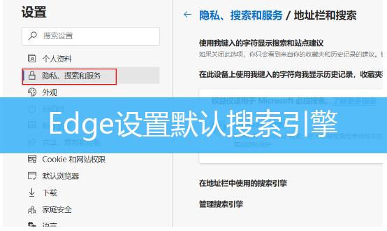 Win10系统Edge浏览器怎么设置默认搜索引擎