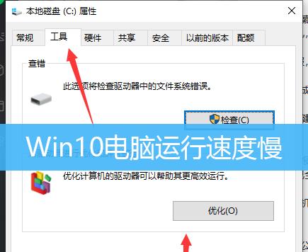 Win10电脑运行速度慢|Win10电脑运行卡慢怎么办
