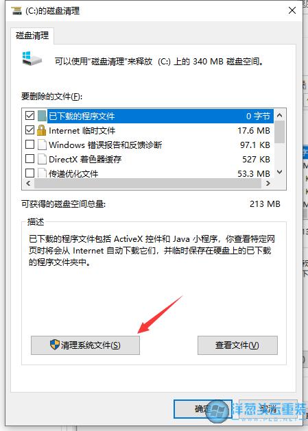 清理系统文件
