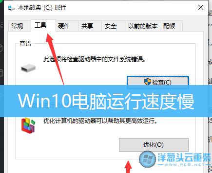 Win10电脑运行速度慢