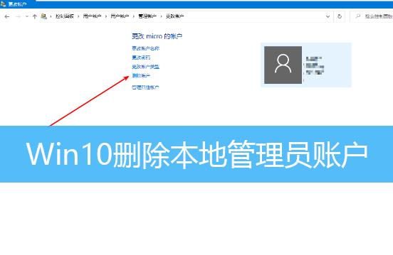 Win10删除本地管理员账户|Win10如何删除开机登录账户