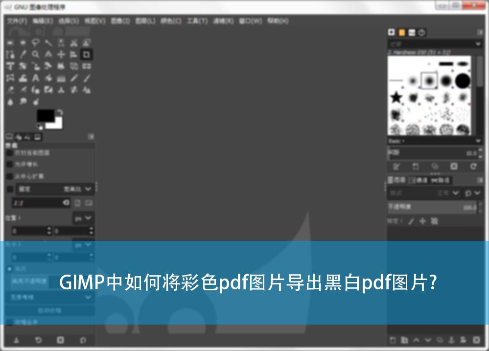 GIMP中如何将彩色pdf图片导出黑白pdf图片? GIMP导出黑白图片的方法