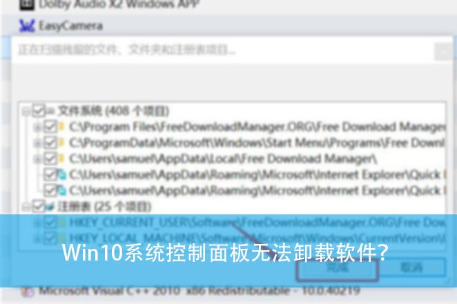 Win10系统控制面板无法卸载软件? 控制面板无法卸载软件的解决方法