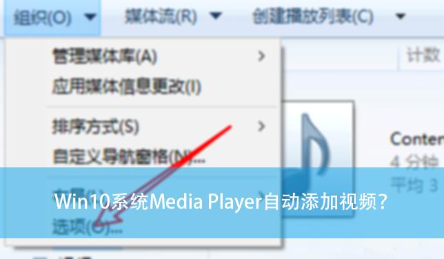 Win10系统Media Player自动添加视频? 禁止自动添加视频的解决方法