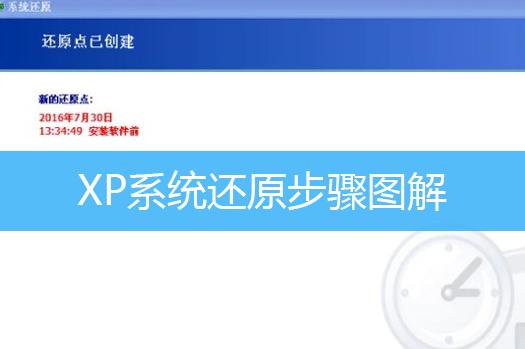 XP系统还原步骤图解|XP系统一键恢复出厂设置