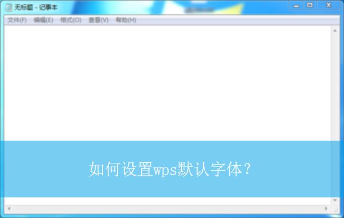 如何设置wps默认字体? WPS默认字体的设置方法