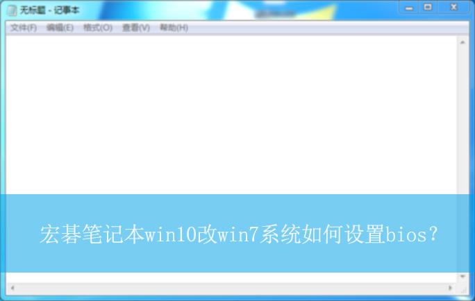 宏碁笔记本win10改win7系统如何设置bios?|宏碁改win7系统的bios设置方法