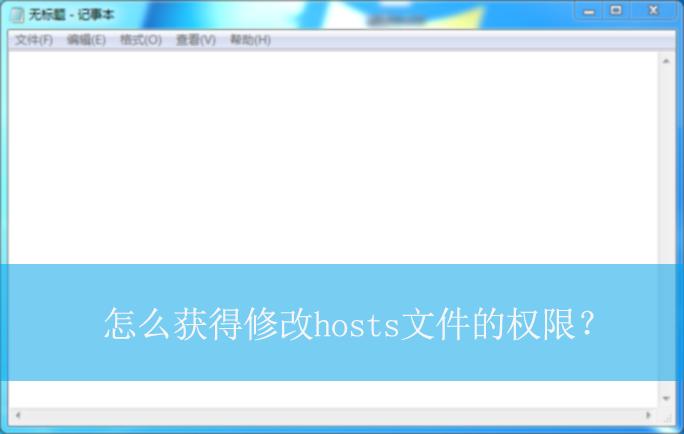 怎么获得修改hosts文件的权限?|修改host文件权限的获取方法