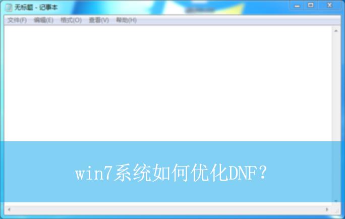 win7系统如何优化DNF? Win7电脑DNF的优化方法(图文)