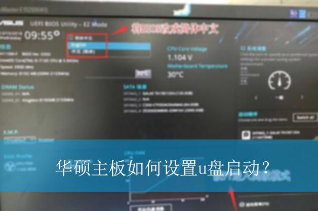 华硕主板如何设置u盘启动?|ASUS主板设置U盘启动的方法