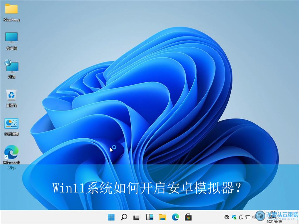 Win11系统如何开启安卓模拟器? win11电脑安卓模拟器的开启方法