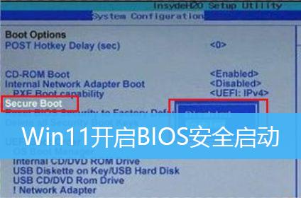 Win11开启BIOS安全启动|装Win11怎么打开安全启动