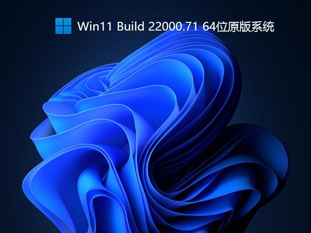 Win11 Build 22000.71 64位原版系统 V2021