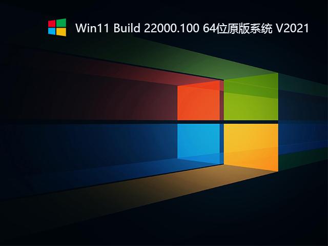 Win11 Build 22000.100 64位原版系统 V2021