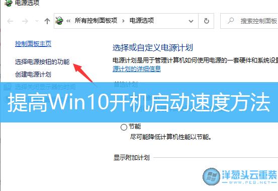 提高Win10开机启动速度方法