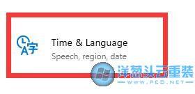 选择区域和语言