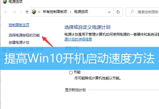 提高Win10开机启动速度方法|Win10怎么加快开机速度