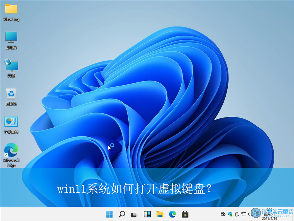 win11系统如何打开虚拟键盘? win11电脑虚拟键盘的打开方法